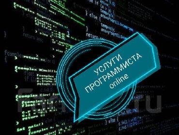 Услуги программиста onlineОбращайтесь в личку, любая сложная задача