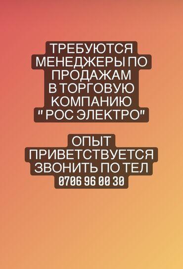 менеджер по транспорту в Кыргызстан: Звонить по указанному номеру
