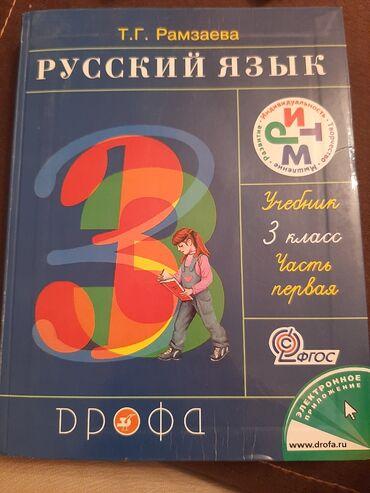 İdman və hobbi - Şirvan: Ramzayev,rus dili kitabi,3 ci sinif, 1 ci ve 2 ci hesseleri