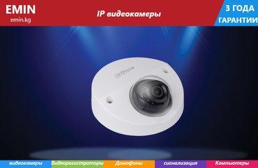 IP Камера DH-IPC-HDBW4231FP-AS-600B-S2 2МP в Бишкек
