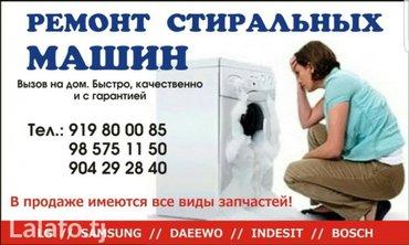 Сальники подшипники для стиральных машин автомат всех марок в душанбе in Душанбе