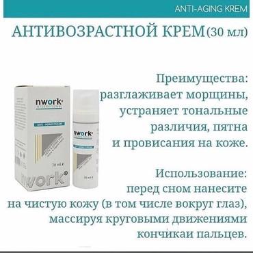 Антивозрастной крем. (30 мл.) Эффект в Лебединовка