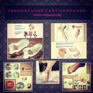 Вальгусные шины - Кыргызстан: Корректоры для большого пальца ноги от вальгусной деформации(косточки