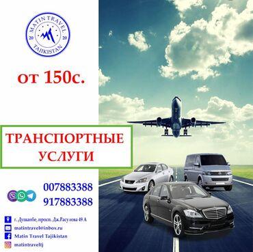 Авто услуги в Душанбе: ТРАНСПОРТНЫЕ УСЛУГИ В ТАДЖИКИСТАНЕТуристическая фирма «МАТИН ТРЕВЕЛ»