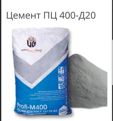 цемент оптом и в розницу в Бишкек