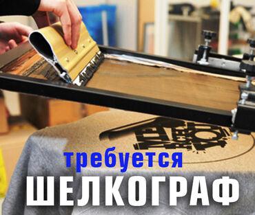 обрезание в бишкеке адрес в Кыргызстан: Требуется опытный шелкограф. Все оборудования заводские. Адрес: ул