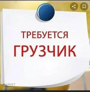 долгосрочная квартира токмок in Кыргызстан | ГРУЗОВЫЕ ПЕРЕВОЗКИ: Требуются грузчики на длительный срок В городе Токмок строительный
