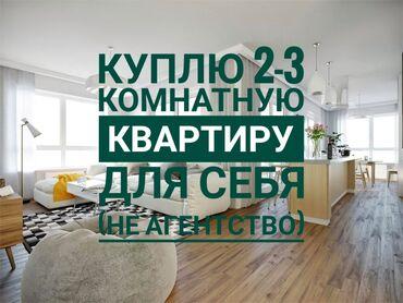 кв в бишкеке купить in Кыргызстан | ДОЛГОСРОЧНАЯ АРЕНДА КВАРТИР: 3 комнаты, 62 кв. м, С мебелью, Без мебели