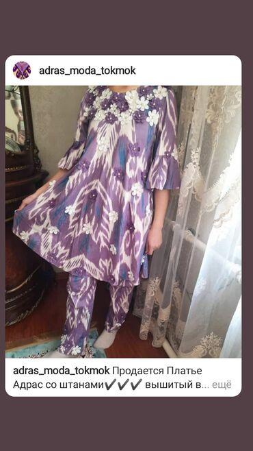 Платье Адрас со штанами вышитый в ручную