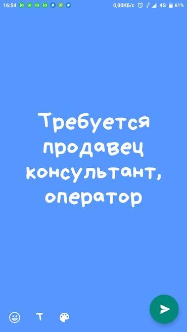 Без опыта в Бишкек