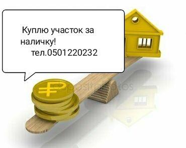 рабочий строитель в Кыргызстан: Продам соток Для бизнеса от собственника