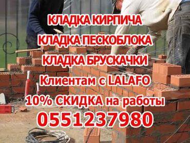 Кладка - Кыргызстан: Кладка пеноблока | Гарантия, Выравнивание, Демонтаж, Бесплатная консультация | Стаж Больше 6 лет опыта