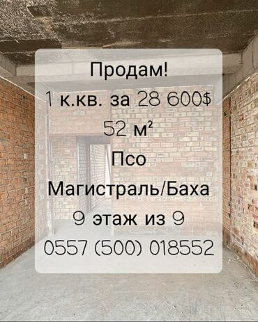 Продается квартира: Элитка, 1 комната, 52 кв. м
