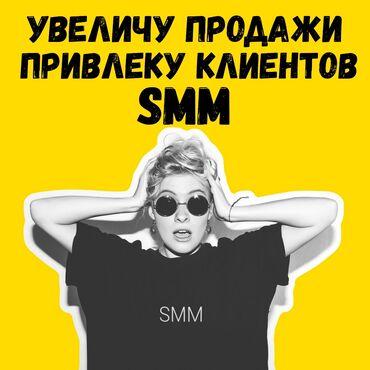 продажа аккаунтов инстаграм in Кыргызстан | SMM-СПЕЦИАЛИСТЫ: Хотите увеличить продажи ?Привлечь клиентов ?Выйти на новый уровень ?Я