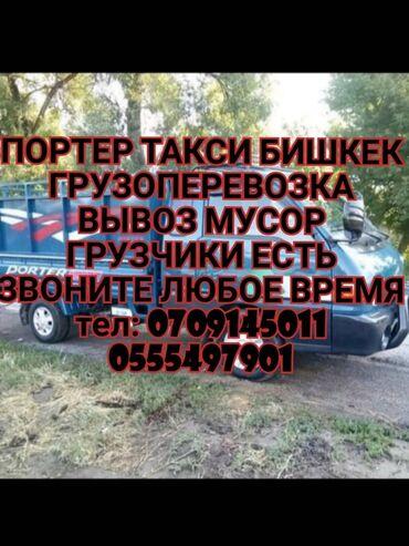 Портер такси Бишкек Чуй звоните