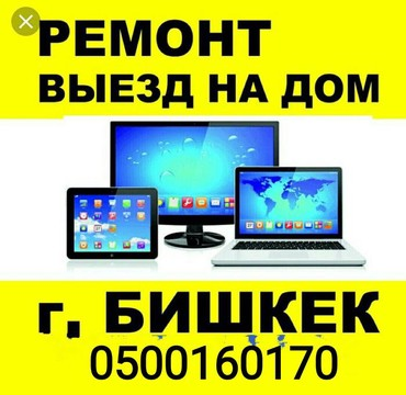 IT, интернет, телеком в Кыргызстан: Установка операционных систем( windows)Драйвера, программы. выезд на
