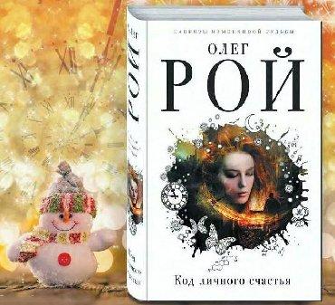 психологические консультации в Кыргызстан: Новогодний роман о счастье и любви от популярного автора – мастера
