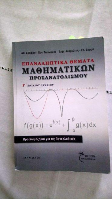 Υποψήφια θέματα μαθηματικών που σε Agii Anargyri