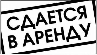 arenda ofisa в Кыргызстан: Сдаю в аренду офис 100кв метров по адрес Боконбаева/ Панфилова1 этаж