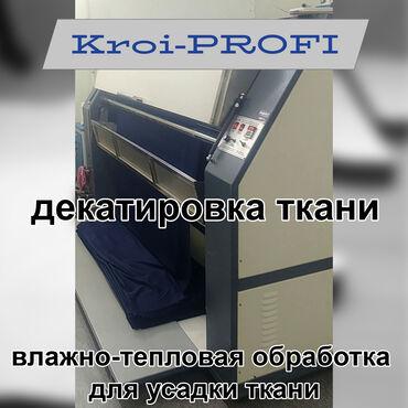 Пошив и ремонт одежды - Кыргызстан: ДЕКАТИРОВКА ткани представляет собой влажно-тепловую обработку с целью