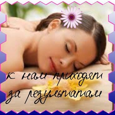 Лечебный массаж, антицеллюлитный, в Сокулук