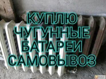 чугунные советские батареи в Кыргызстан: Куплю чугунные батареи самовывоз звоните в любое время грузчики есть