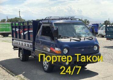 элевит 2 цена бишкек в Кыргызстан: Портер такси портер такси портер такси портер такси портер таксиPorter