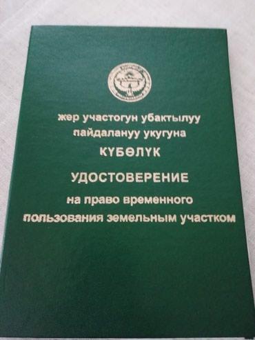 $$$Бостери $$$продаю участок на Иссык в Бишкек