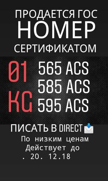 Красивые номера (ГОС.) в Бишкек