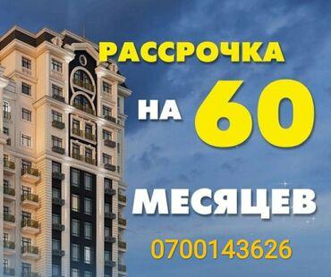 квартира в рассрочку без первоначального взноса in Кыргызстан   XIAOMI: Элитка, 2 комнаты, 65 кв. м