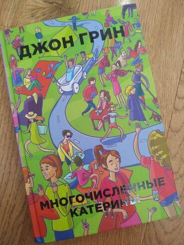 Спорт и хобби - Беш-Кюнгей: Книга знаменитого автора подростковой литературы Джона Грина