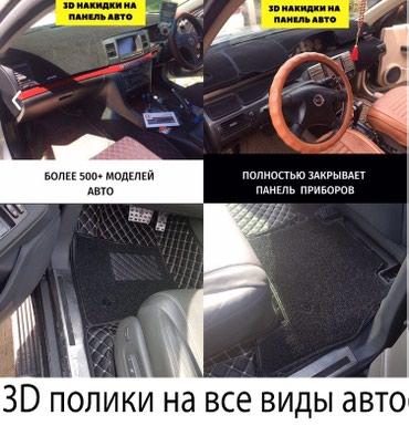 3D Накидки на панель. 3D полики (коврики) в Бишкек