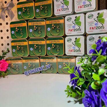 Virgin tea для похудения отзывы - Кыргызстан: Липотрим(оригинал) 36штФатзорб (оригинал) 36штБесплатная доставка по