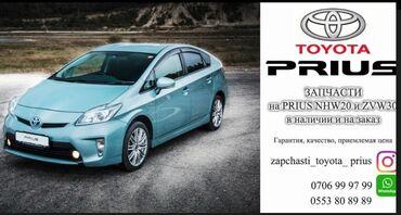 сколько стоит ремонт рулевой рейки in Кыргызстан | АВТОЗАПЧАСТИ: Оригинальные запчасти на toyota prius nhw 20 и zvw 30 в наличии и на з