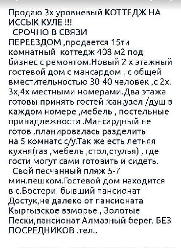 Продаю Котедж 3х уровневый на ИССЫК-КУЛЕ!! в Бишкек