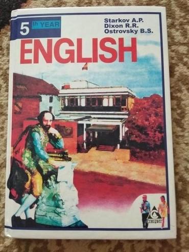 Продаю учебник по английскому языку за 9 класс в отличном состоянии