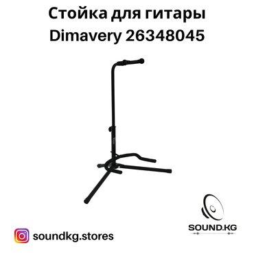 Музыкальные инструменты - Бишкек: Стойка для гитары dimavery - в наличии!   Регулируемая по высоте стойк