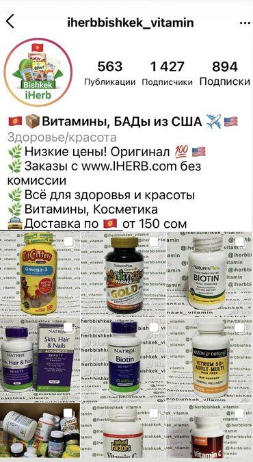 посольство сша в бишкеке в Кыргызстан: Витамины и товары для здоровья и красоты из США. Прямые поставки. Для
