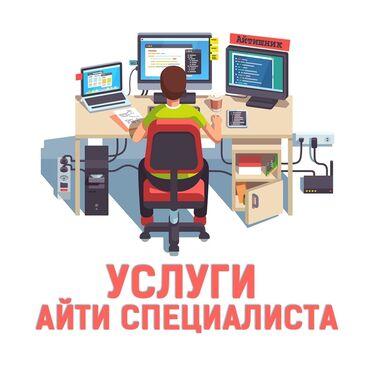 программисты бишкек in Кыргызстан | IT, КОМПЬЮТЕРЫ, СВЯЗЬ: Ремонт | Ноутбуки, компьютеры | С выездом на дом