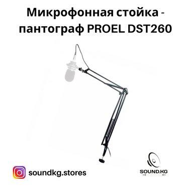 cadillac xlr в Кыргызстан: Микрофонная стойка-пантограф- Proel DST260 - в наличии! настольная