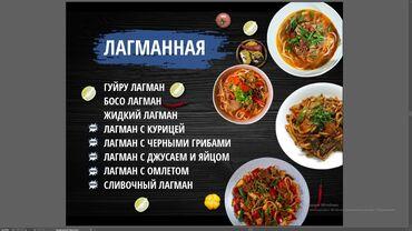 официант бишкек in Кыргызстан | ОФИЦИАНТЫ: Требуется официант