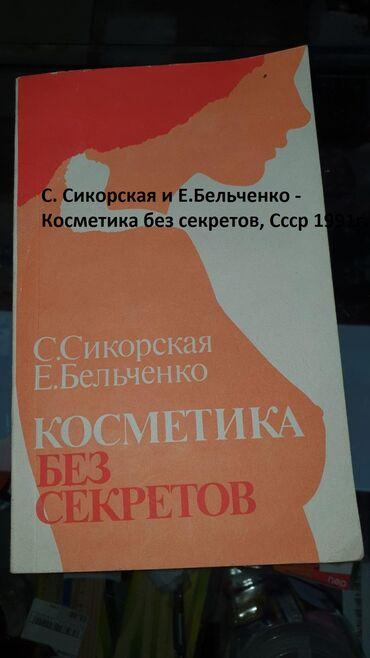 С. Сикорская и Е.Бельченко - Косметика без секретов, Ссср 1991г.    (W