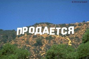 #участок#рухий мурас#оскон ордо#бишкек#обмен на авто in Лебединовка