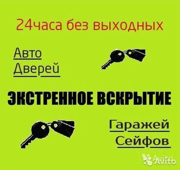 сейфы бишкек in Кыргызстан | ДРУГИЕ ТОВАРЫ ДЛЯ ДОМА: Аварийное вскрытие замков | Капитальный ремонт деталей автомобиля