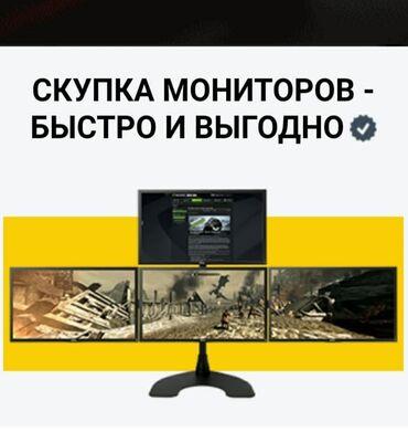 мониторы в бишкеке in Кыргызстан | МОНИТОРЫ: Скупка мониторов.скупка жк.покупаю мониторы.скупаем монитор.скупка