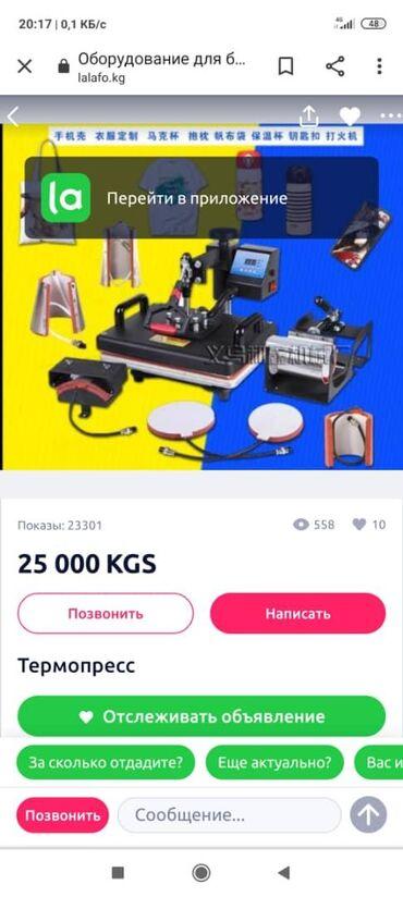Оборудование для бизнеса в Кочкор: Термопресс