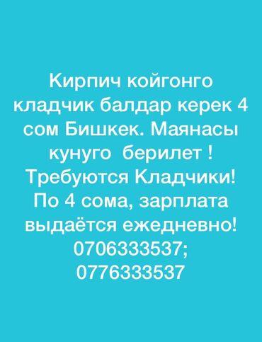 Требуются кладчикиКирпич койгонго кладчик балдар керек 4 сом Бишкек