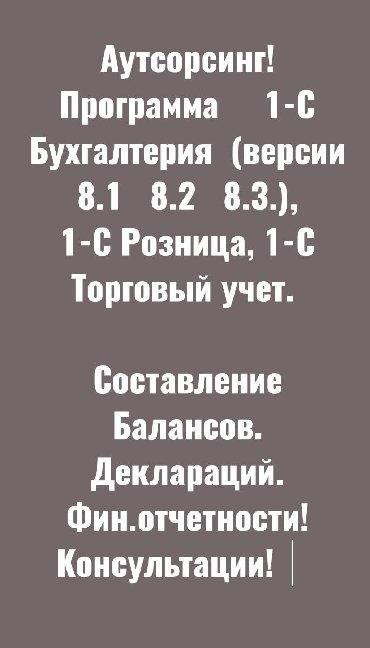 психологические консультации в Кыргызстан: Аутсорсинг!Программа 1-С Бухгалтерия (версии 8.1 8.2 8.3.),1-С