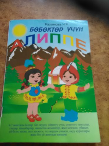 Продам книги алипе 80 сом в хорошем в Бишкек