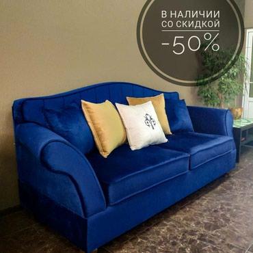 Диван с 50% скидкой в Бишкек